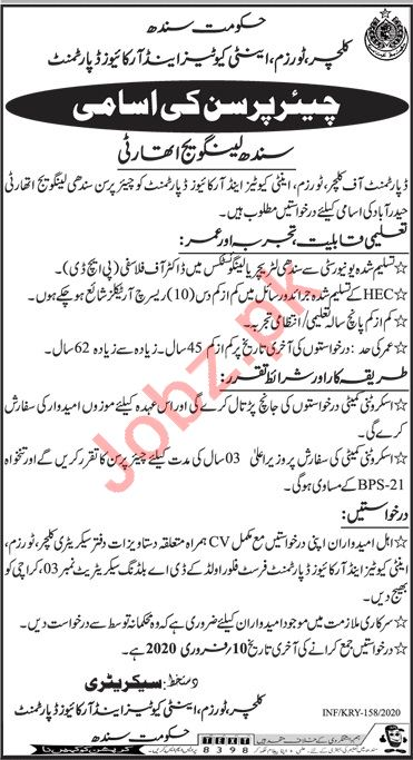 Sindhi Language Authority SLA Job 2020 For Chairperson