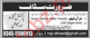 Quran Teacher & CSR Jobs 2020 in Rawalpindi