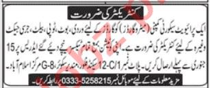 Contractor & Security Guards Jobs 2020 in Islamabad