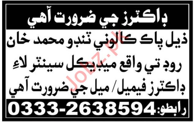 Doctors Jobs 2020 For Medical Center in Tando Muhammad Khan