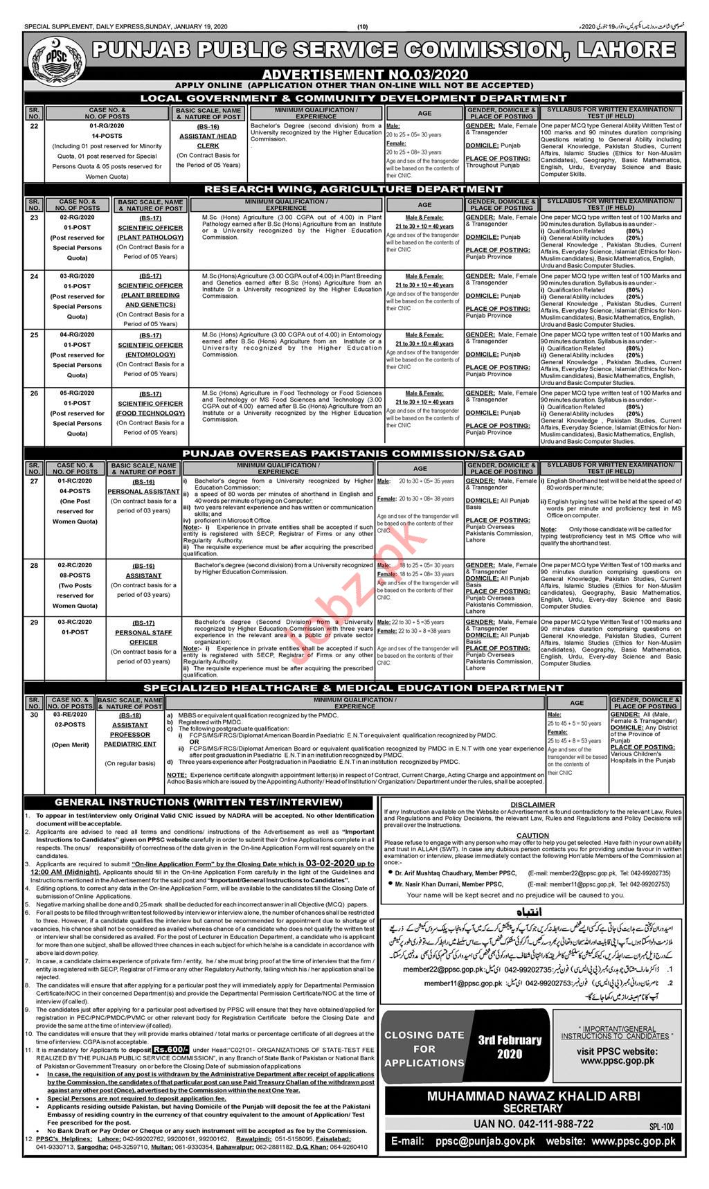 PPSC Jobs Advertisement No 03 2020