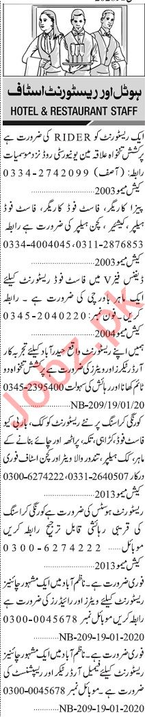 Jang Sunday Classified Ads 19 Jan 2020 for Hotel Staff