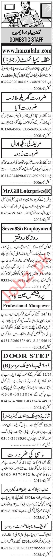Jang Sunday Classified Ads 19 Jan 2020 for House Staff