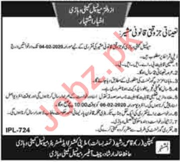 Municipal Committee Office Job 2020 For Legal Advisor