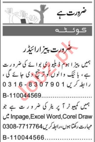 Express Sunday Quetta Classified Ads 19 Jan 2020