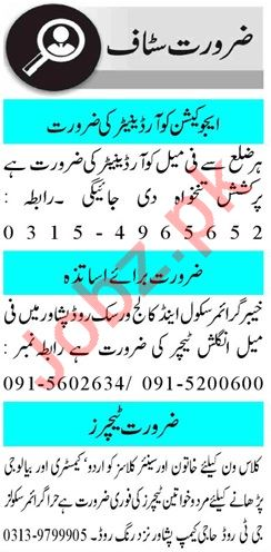 Mashriq Sunday Classified Ads 19 Jan 2020 for Teachers