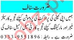 Mashriq Sunday Classified Ads 19 Jan 2020 for Management