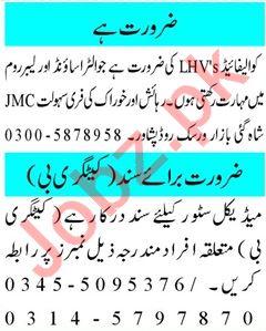 Mashriq Sunday Classified Ads 19 Jan 2020 for Medical Staff