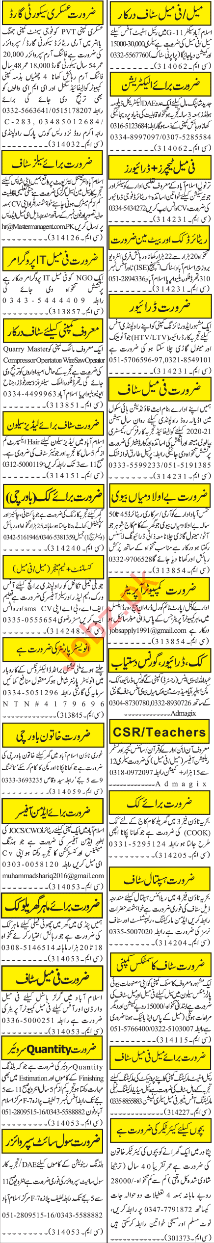Jang Sunday Classified Ads 19 Jan 2020 for Administration