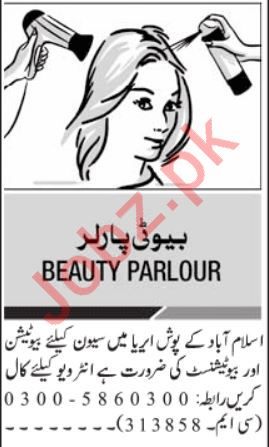 Jang Sunday Classified Ads 19 Jan 2020 for Beauty Parlor