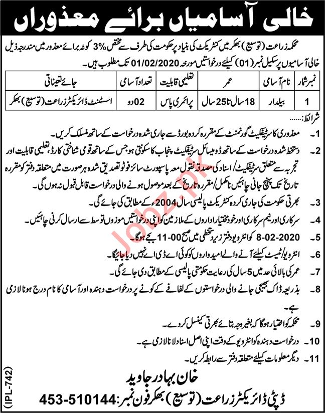 Beldar Jobs in Agriculture Department