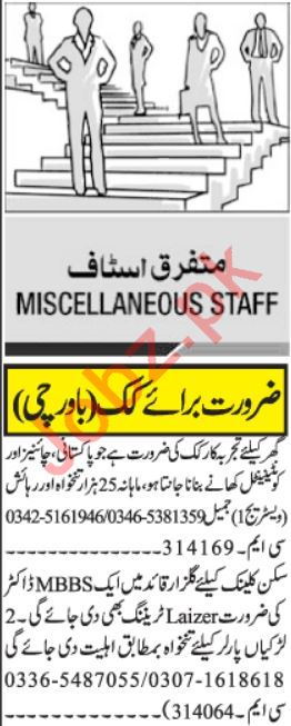 Cook & Medical staff Jobs 2020 in Islamabad & Rawalpindi