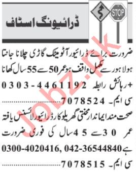 Driving Staff Jobs 2020 For House in Lahore