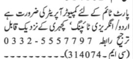 Computer Operator Job 2020 in Islamabad