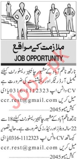Chinese Restaurants Jobs 2020 in Lahore