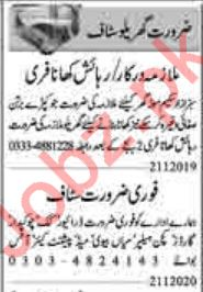 Daily Dunya House Staff Jobs 2020 in Lahore