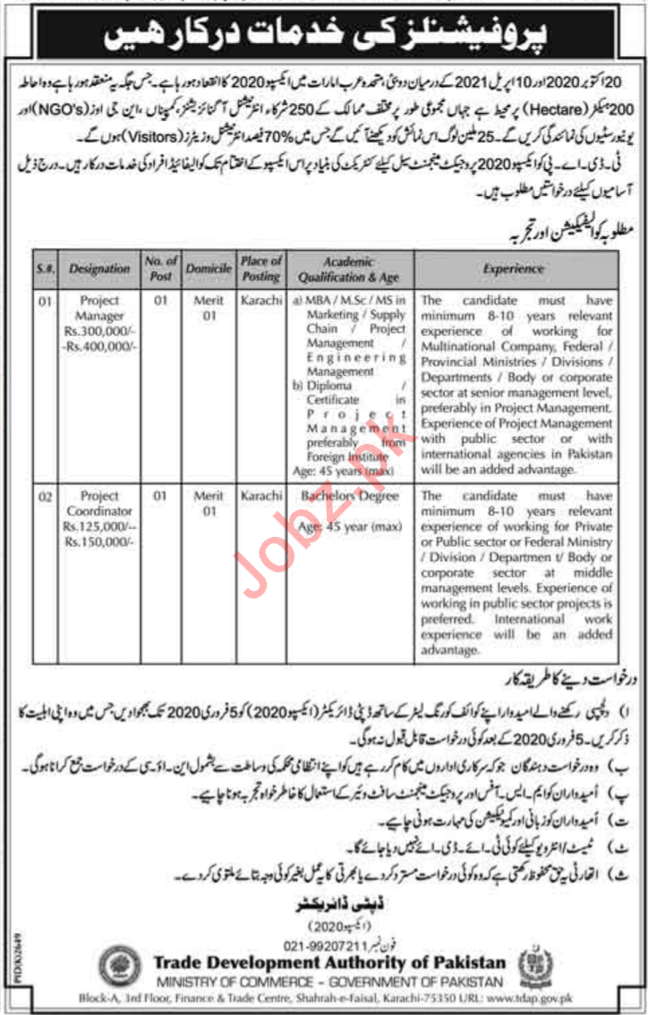 Project Management Cell PMC Jobs 2020