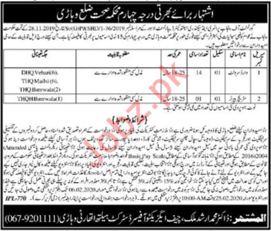 District Health Authority DHA Vehari Jobs 2020