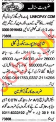 Daily Khabrian Management Staff Jobs 2020 in Lahore