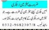 Salesman Job 2020 For Bakery in Peshawar KPK