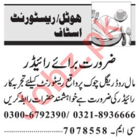 Hotel & Restaurant Staff Jobs 2020 in Lahore