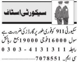 Security Staff Jobs 2020 in Lahore