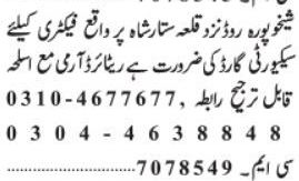 Security Guard Job 2020 For Factory in Lahore
