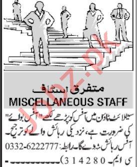 Office Boy Job 2020 in Islamabad