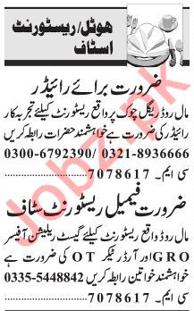 Daily Jang Hotel & Restaurant Staff Jobs 2020 in Lahore