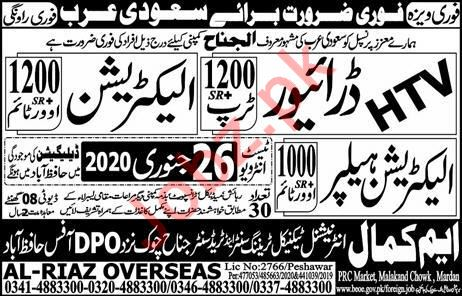 HTV Driver Electrician & Helper jobs in Saudi Arabia