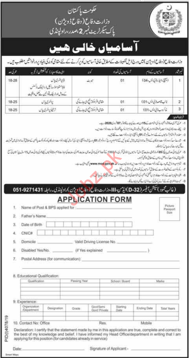 Finance Division Rawalpindi Jobs 2020 for Naib Qasid