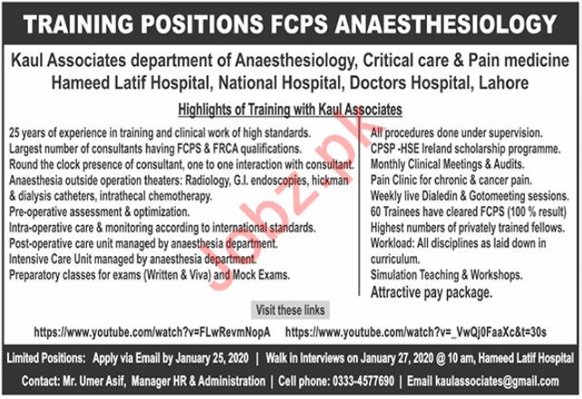 FCPS Anaesthesiology Training Jobs in Hameed Latif Hospital
