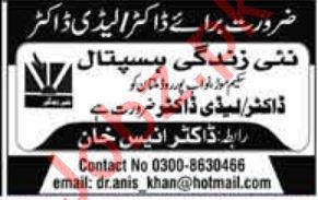 Nai Zindagi Hospital Multan Jobs 2020 for Doctors