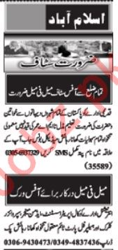Daily Nawaiwaqt Management Staff Jobs 2020 in Islamabad