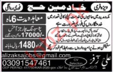 Helpers Jobs 2020 in Makkah & Madinah Saudi Arabia