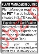 Plant Manager Job 2020 in Karachi
