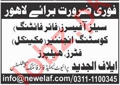 Sales & Technical Staff Jobs in Elaf Al Jadid