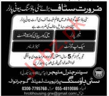 City Housing Pvt Ltd Jobs 2020 in Gujranwala