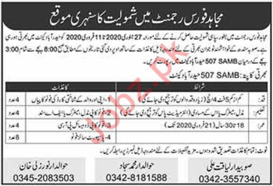 Pakistan Army Mujahid Force Regiment Jobs in Hyderabad Cantt