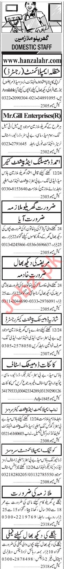 Jang Sunday Classified Ads 26 Jan 2020 for Domestic Staff