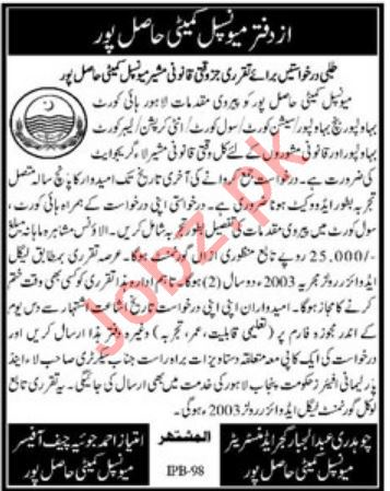 Muncipal Committee Hasilpur Jobs 2020 for Legal Advisor