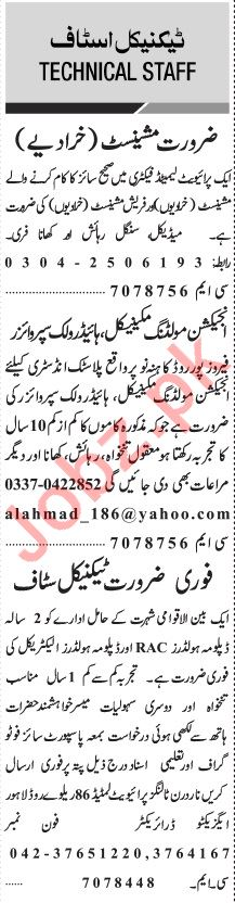 Jang Sunday Classified Ads 26 Jan 2020 for Technical Staff