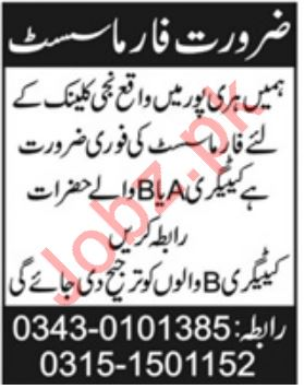 Pharmacist Jobs in Private Clinic