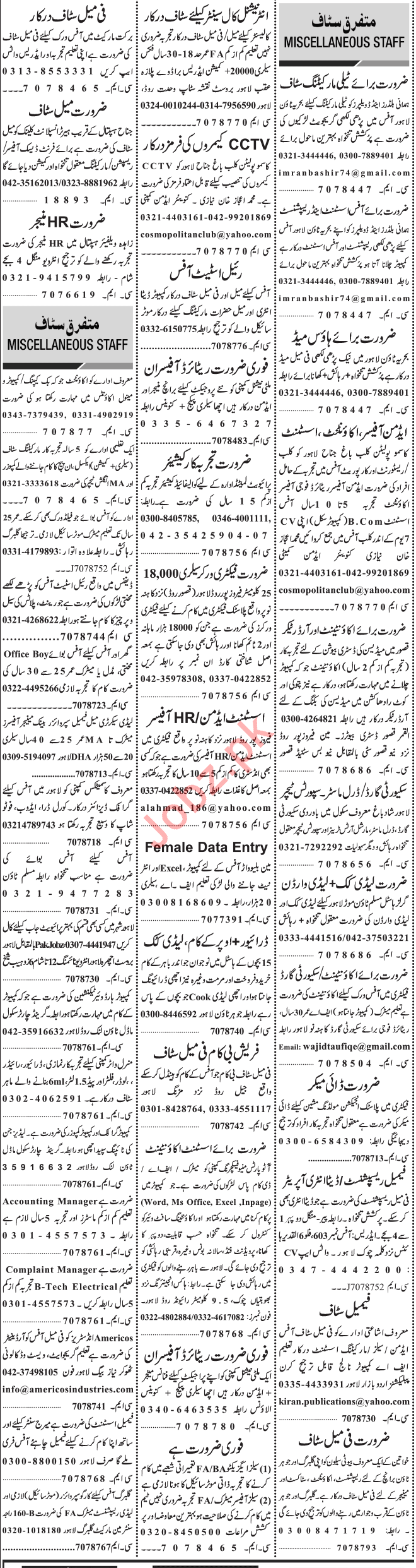Jang Sunday Classified Ads 26 Jan 2020 for General Staff