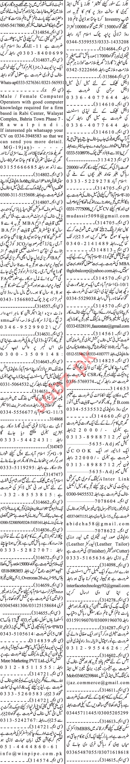 Jang Sunday Classified Ads 26 Jan 2020 for Multiple Staff