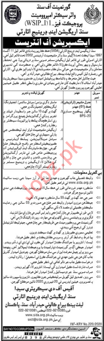 Sindh Irrigation & Drainage Authority SIDA Jobs 2020