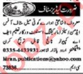 Khabrain Sunday Classified Ads 26 Jan 2020 for Ladies Staff
