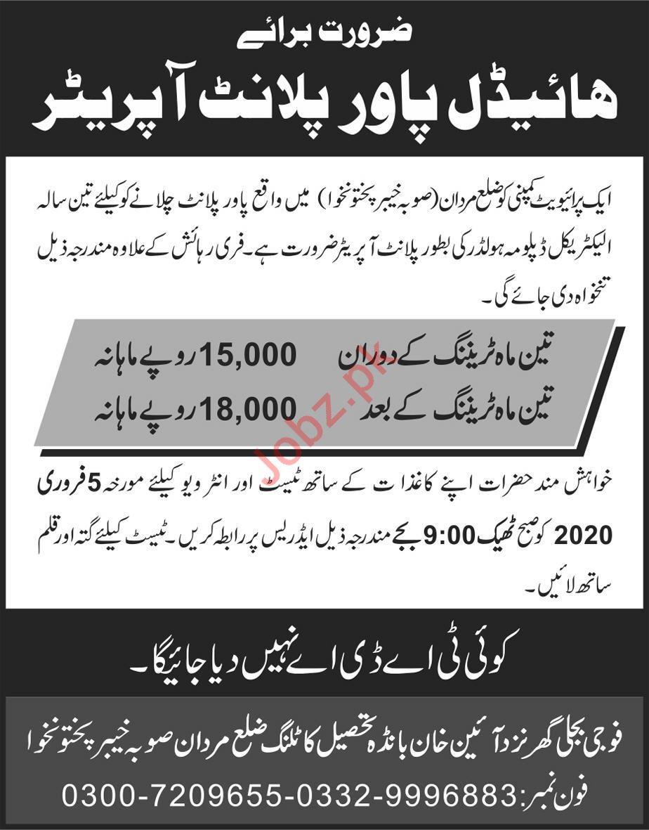 Hydel Power Plant Operator Job 2020 in Mardan KPK