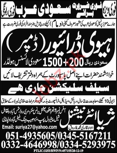 HTV Drivers Jobs 2020 in Dammam Saudi Arabia