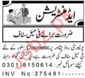 Daily Aaj Administration Staff Jobs 2020 in Peshawar